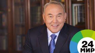 Презентация книги Назарбаева состоялась в Москве - МИР 24