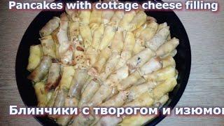 How to make Pancakes with cottage cheese filling # Блинчики с творогом и изюмом # Налистники