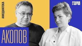 Акопов про Игру престолов, русские сериалы и цензуру. 16+