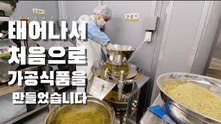 초보농부의 가공식품 제조하기