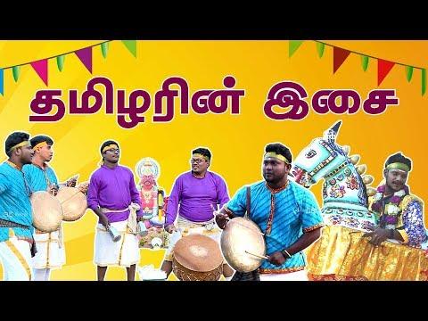 Tharai Thappatai - Tamil's Traditional Music | Paarai - Mayilattam - Karagattam | IBC Tamil