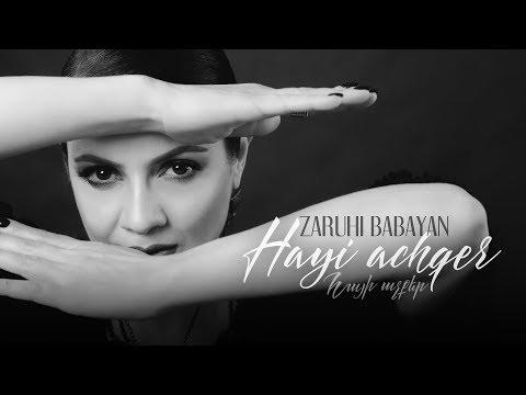 Zaruhi Babayan-Hayi Achqer // Զարուհի Բաբայան-Հայի Աչքեր