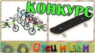 Конкурс - Мини скейт и мини велосипед - Отец и Сын
