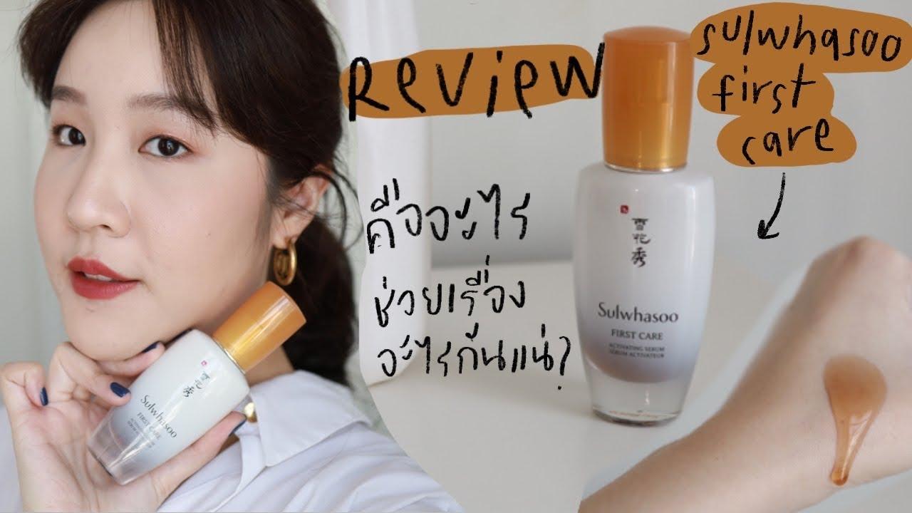 รีวิว Sulwhasoo First Care Activating Serum ตกลงว่าใช้ยังไง ช่วยเรื่องอะไรบ้าง | Khwankhong