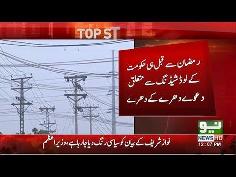 Major power breakdown hits Punjab, KP - Neo News - 16 May 2018