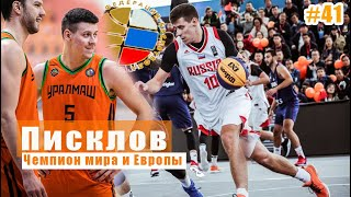 Писклов Чемпион мира и Европы Баскетбол 3х3 и 5х5 Олимпийские игры и Сборная России