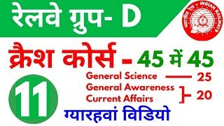 Railway Group D क्रैश कोर्स - 11th video | General Science, General awareness and Current Affairs