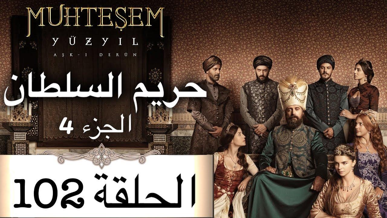 حريم السلطان الجزء الرابع الحلقة 19