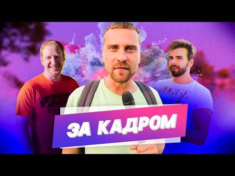 Братья Грим про Солодуху и Минск | Есть ли шоу-бизнес в Беларуси? | ЗА КАДРОМ