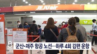 [JTV 8 뉴스] 군산-제주 항공 노선...하루 4회…
