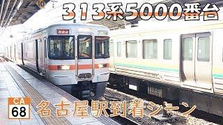 JR東海313系5000番台 名古屋駅到着シーン