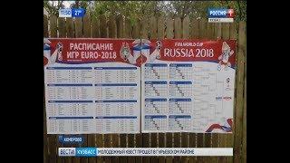 Кемеровчанин повесил на заборе расписание матчей ЧМ по футболу