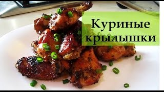куриные крылышки 🍗в медово-соевом соусе с чесноком.🍗🍗🍗ммммм))👍👍👍