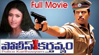 Police Karthavyam Full Length Telugu Movie || Arjun, Kiran Rathod || Ganesh Videos - DVD Rip..