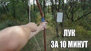 ✓ Простейший лук из Орешника ЗА 10 МИНУТ !  How to make a simple bow of Hazel in 10 minutes !
