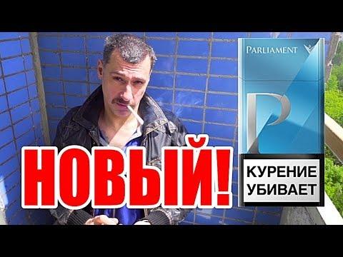 ОБЗОР СИГАРЕТ Parliament P Line black blue ОТЗЫВЫ, ЦЕНА И ВКУС НОВЫЙ ПАРЛАМЕНТ