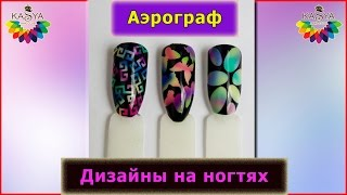 Аэрограф Дизайны на ногтях