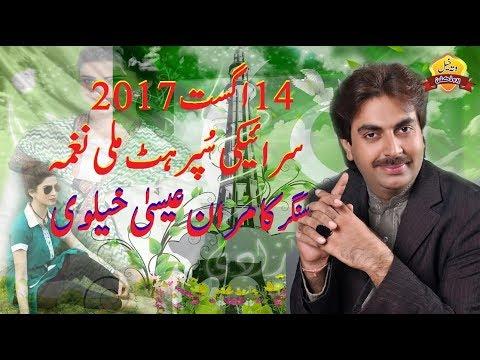Pakistan Pakistan Sonhran PakistanKamran Esakhelvi14 August 2017 Latest  Milli Naghma