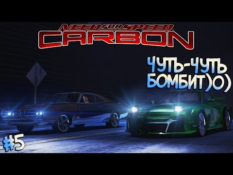 #5 | Нужно уничтожить Энджи, но у меня немноШко бомбит)0) Need For Speed Carbon