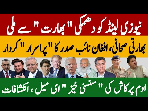 بریکنگ نیوز، نیوزی لینڈ کو دھمکی بھارت سے ملی| بھارتی صحافی , افغان نائب صدر کا پراسرار |Fayyaz Raja