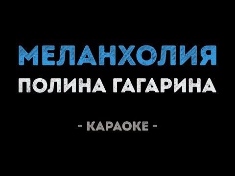 Полина Гагарина - Меланхолия (Караоке)