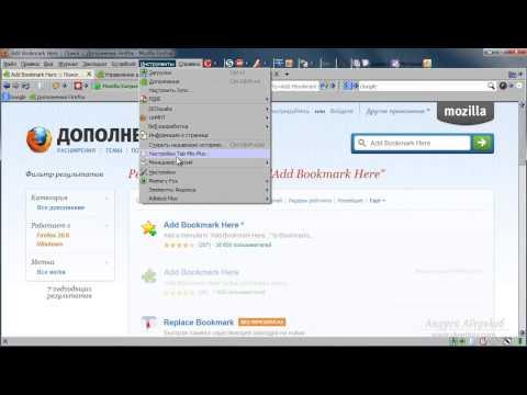 Закладки Mozilla Firefox. Используем 2 дополнения