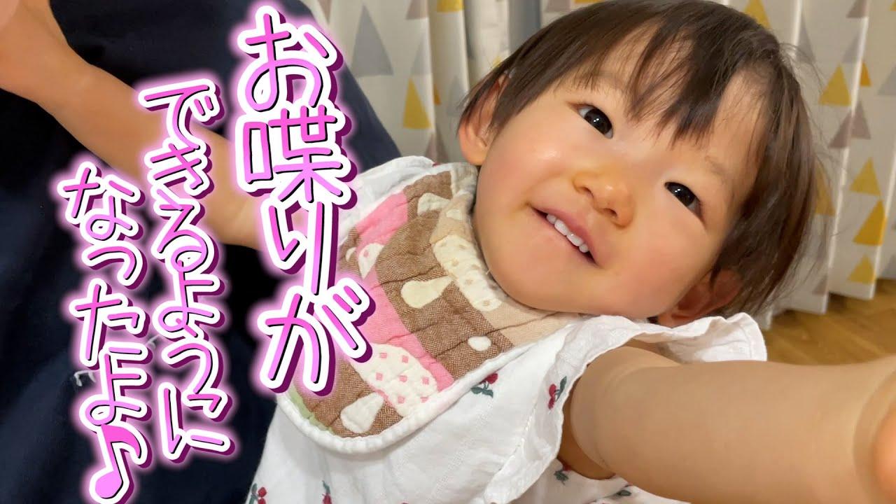 【娘の成長記録】言葉もだんだんはっきりしてきた1歳3ヶ月!!!!