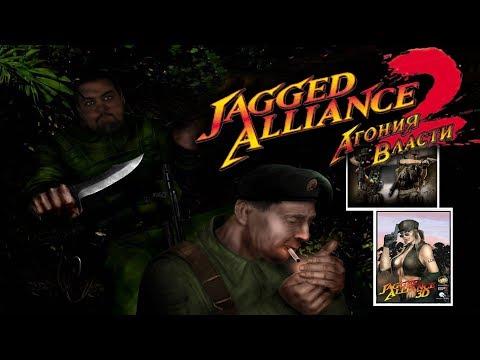 [18+] Шон играет в Jagged Alliance 2: Агония Власти (PC, 1999)