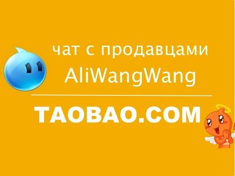 Программу для общения в таобао