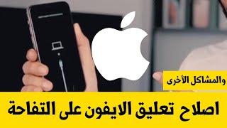 حل مشكلة تعليق الايفون على التفاحة ومعظم مشاكل النظام  بدون حذف البيانات