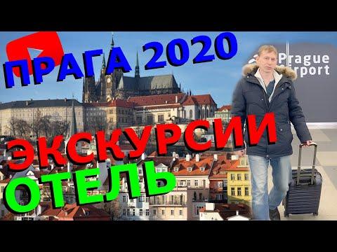 НЕДОРОГОЙ ОТЕЛЬ В ЦЕНТРЕ ПРАГИ: обзор отеля U Krize, экскурсии \\ PRAGUE, ПРАГА 2020