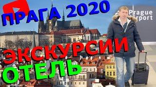 PRAGUE ПРАГА 2020 Обзор Hotel U Krize Экскурсии в Чехии