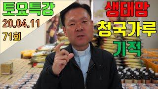 20/04/11 황창연신부 토요특강 71회 : 생태맘 …
