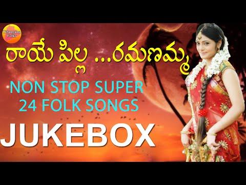 Raye Pilla Ramanamma | New Telangana Folk Songs 2016 | New Telugu Folk Songs | Janapada Songs Telugu