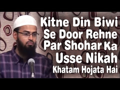 Kitne Din Biwi Se Door Rehne Par Shohar Ka Usse Nikah Khatam Hojata Hai By Adv. Faiz Syed