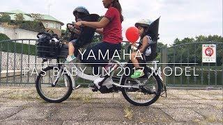 YAMAHA baby pas un / electric assist bike in Japan