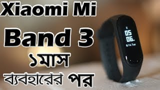 Xiaomi Mi Band 3 Honest Review Unboxing Hands on | After 1month usage (Bangla)