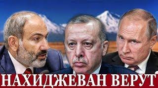 СРОЧНО! Линия обороны России может вернуться на Аракс, Турция в ШОКЕ