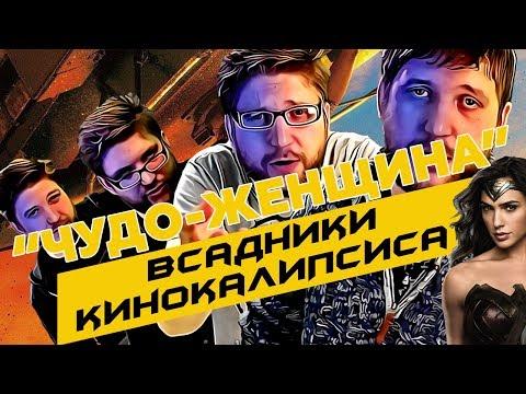Видео Чудо женщина фильм 2017 на русском смотреть онлайн