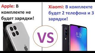 Лютые приколы. Apple: в комплекте не будет зарядки! Xiaomi: в комплекте будет 2 телефона, 3 зарядки!