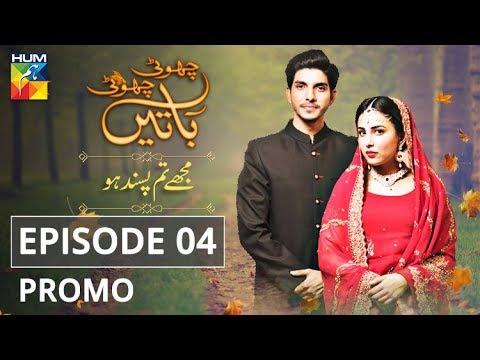 Mujhay Tum Pasand Ho | Episode #04 Promo | Choti Choti Batain | HUM TV
