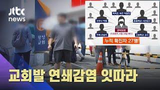 서울 왕성교회발 집단감염 이어져…여의도·송파구로 확산 …