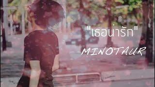 MINOTAUR - เธอน่ารัก [Official Lyric Video]