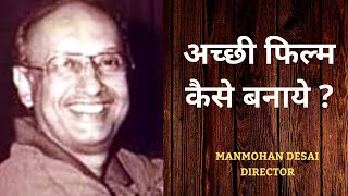 How to make film - फिल्म कैसे बनाये ? | Manmohan Desai | True Facts | Joinfilms
