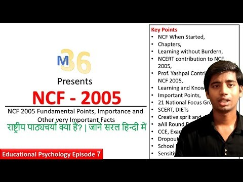 NCF 2005 Complete Discussion | Educational Psychology Episode 7