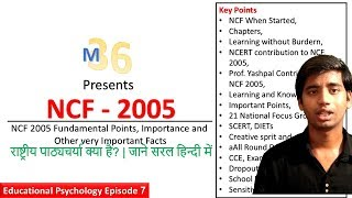 NCF 2005 Complete Discussion   Educational Psychology Episode 7