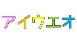 にわとり~ふの知育・幼児教育動画】 カタカナ編 ア行 【カ行】https://...