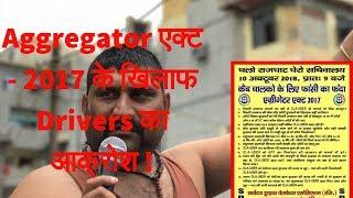 Aggregator एक्ट - 2017 के खिलाफ ड्राइवर्स  करेंगे  विरोध प्रदर्शन  ! TVI thumbnail