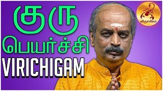 Guru Peyarchi 2018 to 2019 - Viruchiga Rasi - குரு பெயர்ச்சி பலன்கள் - Srirangam Ravi | 7338999105