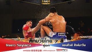 ขอบสังเวียน-ศึกมวยไทย-7-สี-คู่เอก-จักรดาว-วิษณุกลการ-ดอนคิงส์-สิงห์มาวิน-17-มี-ค-62